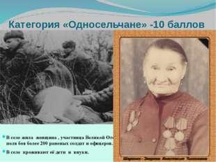 Категория «Односельчане» -10 баллов В селе жила женщина , участница Великой