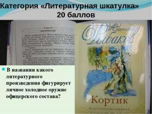 Категория «Литературная шкатулка» 20 баллов В названии какого литературного п
