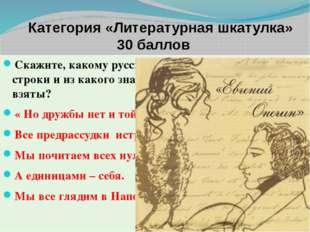 Категория «Литературная шкатулка» 30 баллов Скажите, какому русскому поэту п