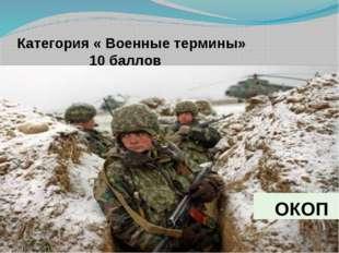 Укрытие из которого стреляют солдаты? Категория « Военные термины» 10 баллов