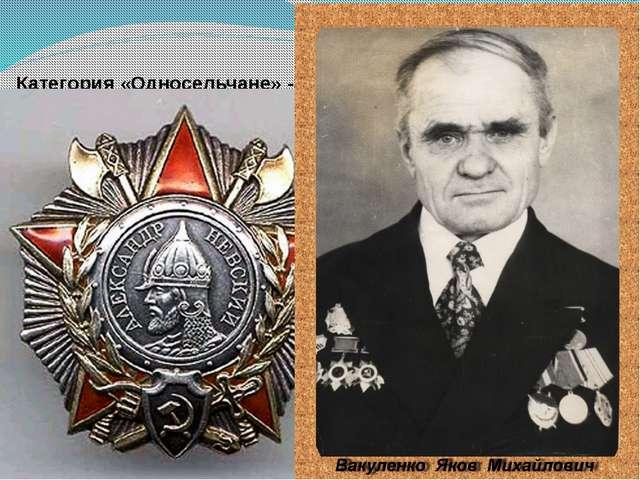 Категория «Односельчане» -30 баллов Назовите имя ветерана Великой Отечествен...