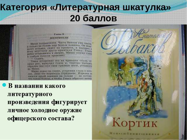 Категория «Литературная шкатулка» 20 баллов В названии какого литературного п...