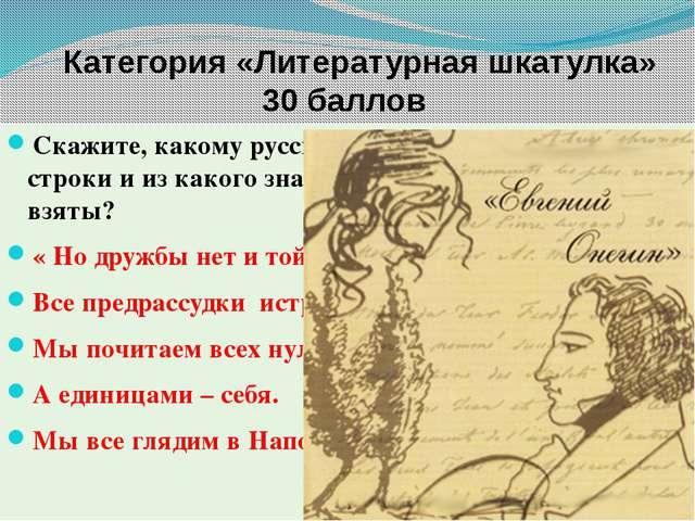 Категория «Литературная шкатулка» 30 баллов Скажите, какому русскому поэту п...