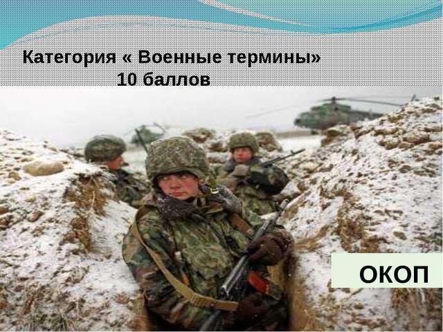 Укрытие из которого стреляют солдаты? Категория « Военные термины» 10 баллов...