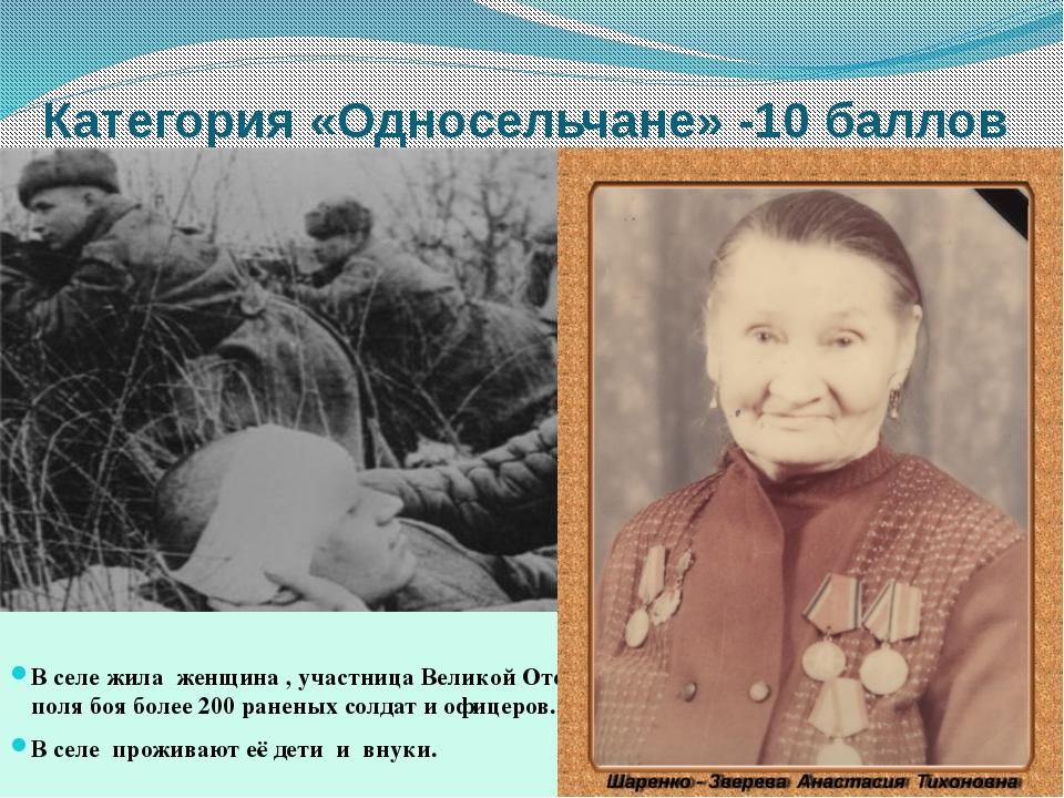 Категория «Односельчане» -10 баллов В селе жила женщина , участница Великой...