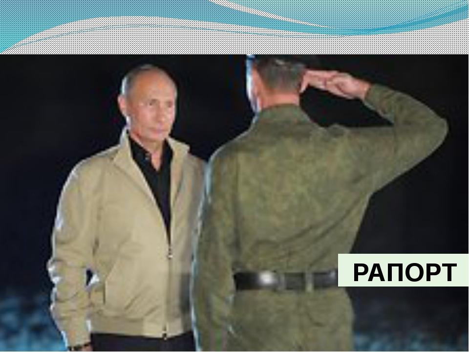 Категория « Военные термины» 20 баллов Краткий доклад военнослужащего старшем...