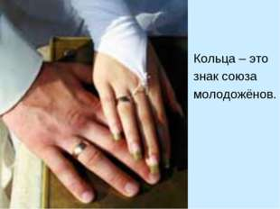 Кольца – это знак союза молодожёнов.
