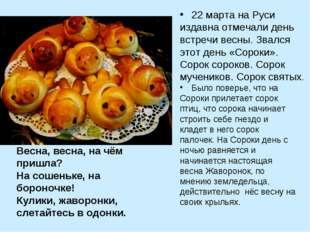 22 марта на Руси издавна отмечали день встречи весны. Звался этот день «Сорок