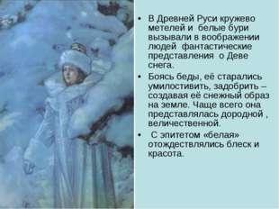 В Древней Руси кружево метелей и белые бури вызывали в воображении людей фан