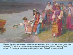 Ивана Купалу называют «чистоплотным» оттого, что на заре этого дня принято ку