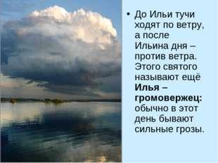 До Ильи тучи ходят по ветру, а после Ильина дня – против ветра. Этого святого