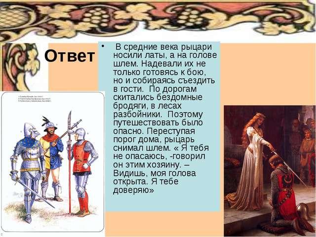 Ответ В средние века рыцари носили латы, а на голове шлем. Надевали их не тол...