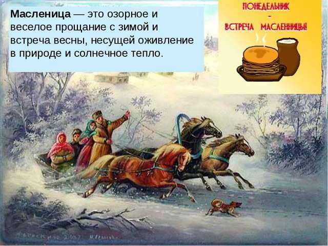 Масленица — это озорное и веселое прощание с зимой и встреча весны, несущей о...