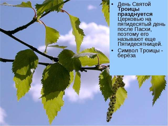 День Святой Троицы празднуется Церковью на пятидесятый день после Пасхи, поэт...