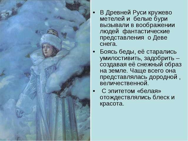 В Древней Руси кружево метелей и белые бури вызывали в воображении людей фан...