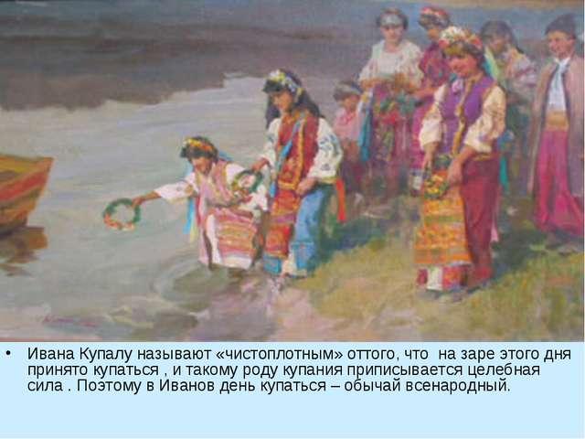 Ивана Купалу называют «чистоплотным» оттого, что на заре этого дня принято ку...