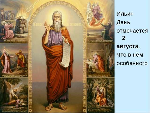 Ильин День отмечается 2 августа. Что в нём особенного