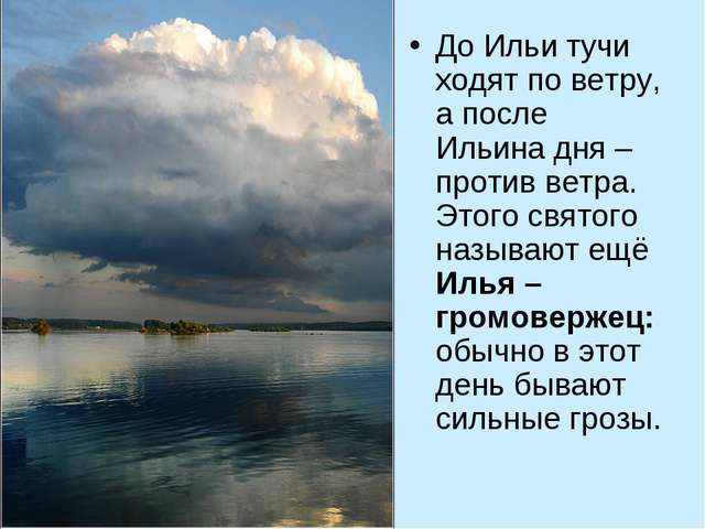 До Ильи тучи ходят по ветру, а после Ильина дня – против ветра. Этого святого...