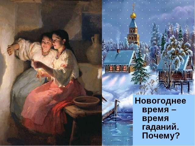 Новогоднее время – время гаданий. Почему?