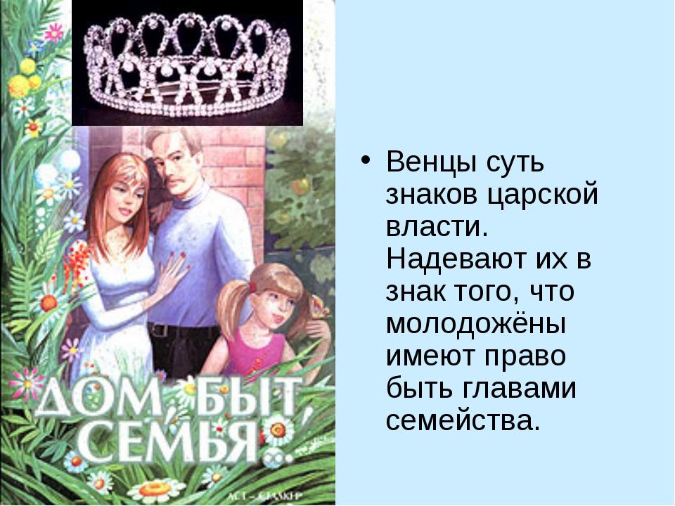 Венцы суть знаков царской власти. Надевают их в знак того, что молодожёны име...