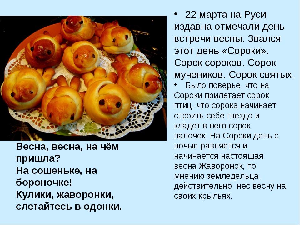 22 марта на Руси издавна отмечали день встречи весны. Звался этот день «Сорок...