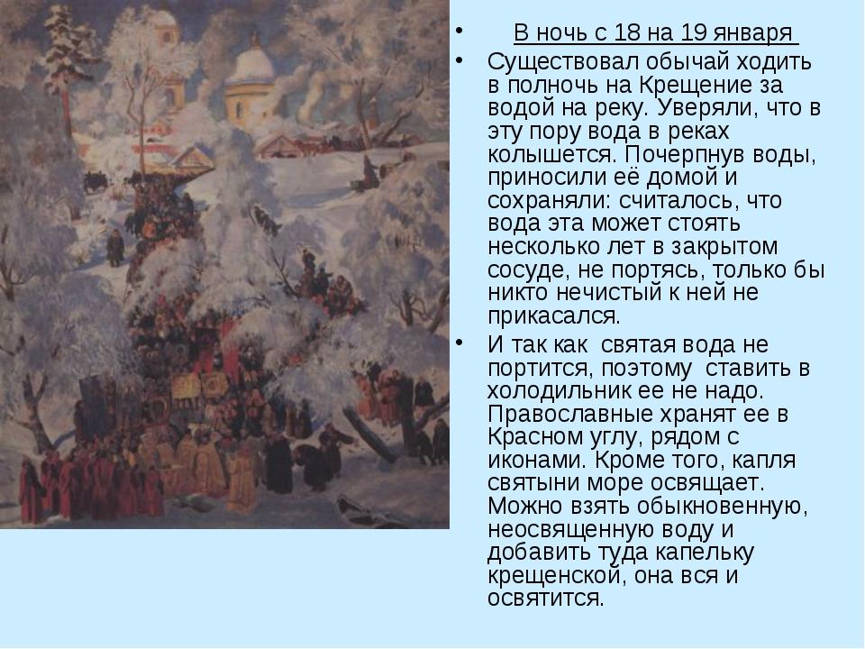 В ночь с 18 на 19 января Существовал обычай ходить в полночь на Крещение за...