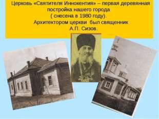 Церковь «Святителя Иннокентия» – первая деревянная постройка нашего города (
