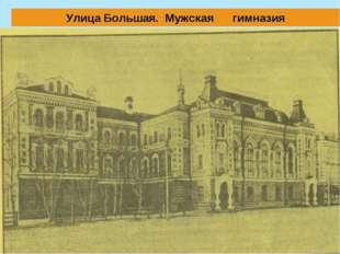 Улица Большая. Мужская гимназия