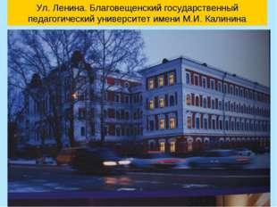Ул. Ленина. Благовещенский государственный педагогический университет имени М