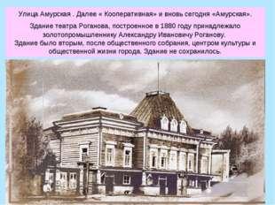 Улица Амурская . Далее « Кооперативная» и вновь сегодня «Амурская». Здание те