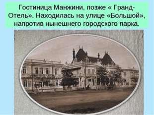 Гостиница Манжини, позже « Гранд-Отель». Находилась на улице «Большой», напро