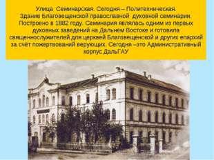 Улица Семинарская. Сегодня – Политехническая. Здание Благовещенской православ