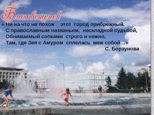 « Ни на что не похож этот город прибрежный. С православным названьем, несклад