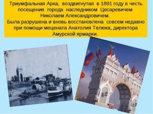 Триумфальная Арка, воздвигнутая в 1891 году в честь посещения города наследни