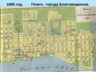 1900 год. Планъ города Благовещенска.
