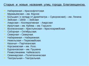 Старые и новые названия улиц города Благовещенска. Набережная – Краснофлотска