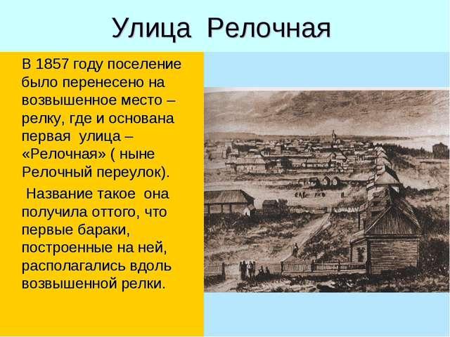 Улица Релочная В 1857 году поселение было перенесено на возвышенное место – р...