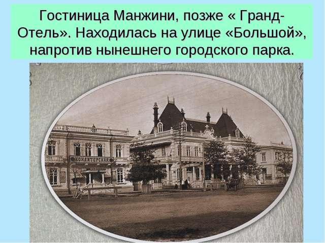 Гостиница Манжини, позже « Гранд-Отель». Находилась на улице «Большой», напро...