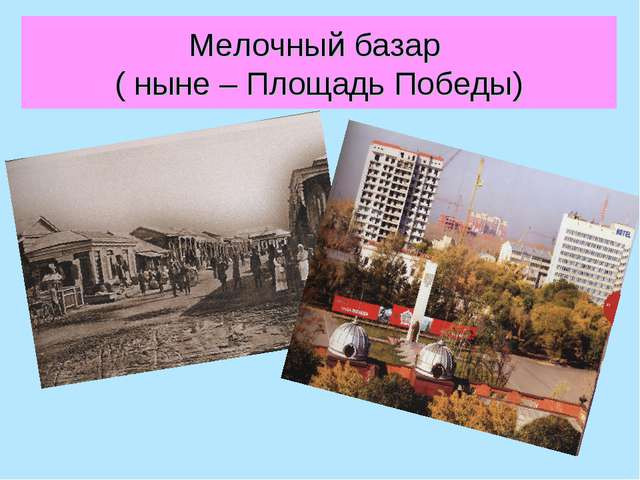 Мелочный базар ( ныне – Площадь Победы)