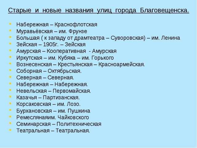 Старые и новые названия улиц города Благовещенска. Набережная – Краснофлотска...
