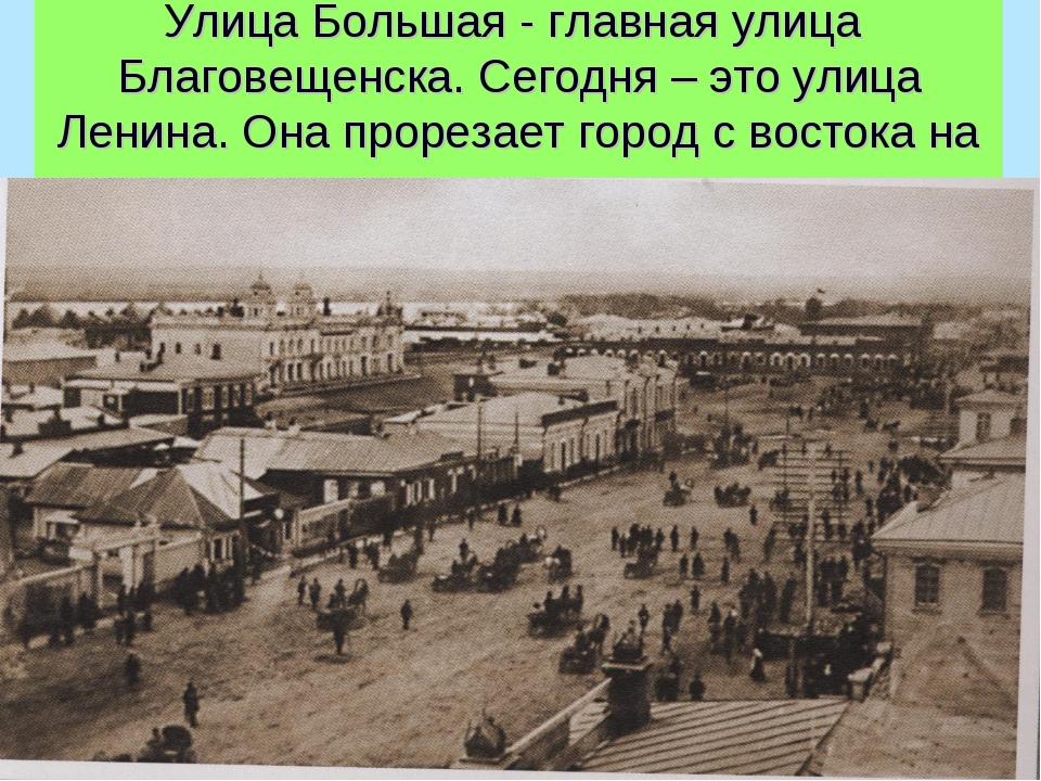 Улица Большая - главная улица Благовещенска. Сегодня – это улица Ленина. Она...