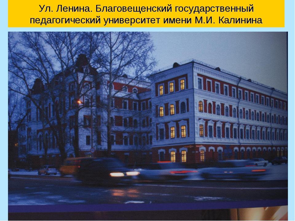 Ул. Ленина. Благовещенский государственный педагогический университет имени М...