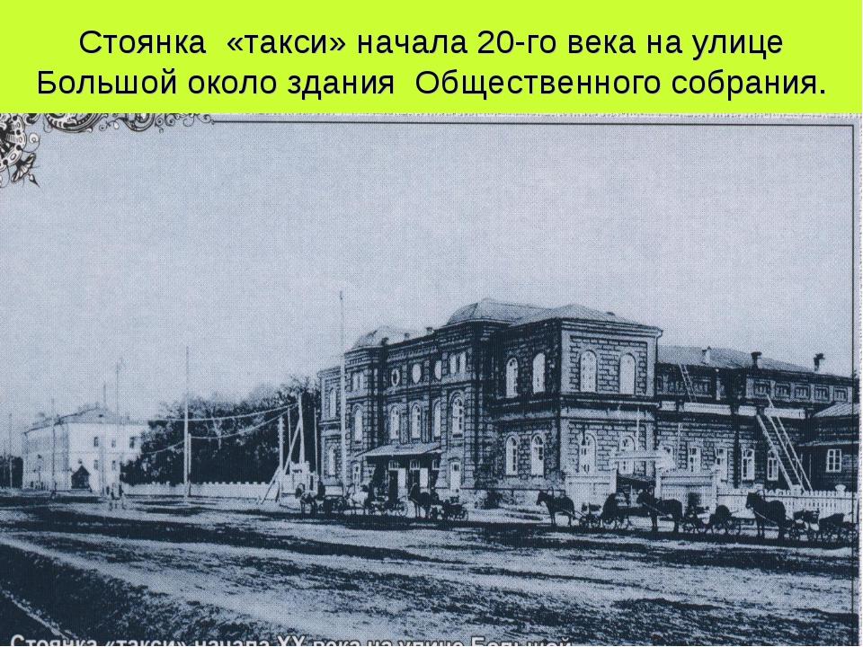 Стоянка «такси» начала 20-го века на улице Большой около здания Общественного...