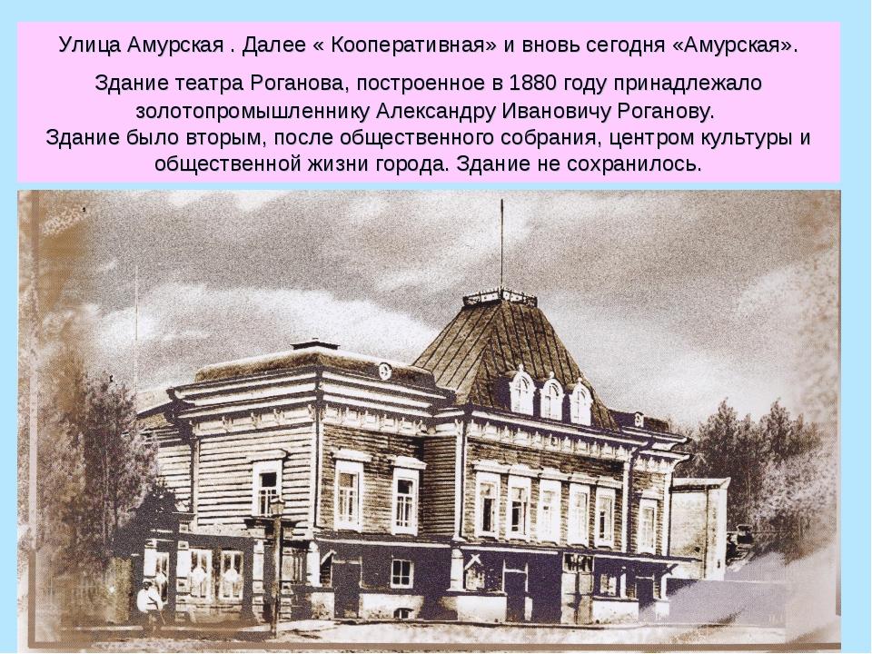 Улица Амурская . Далее « Кооперативная» и вновь сегодня «Амурская». Здание те...