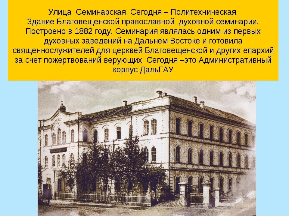 Улица Семинарская. Сегодня – Политехническая. Здание Благовещенской православ...