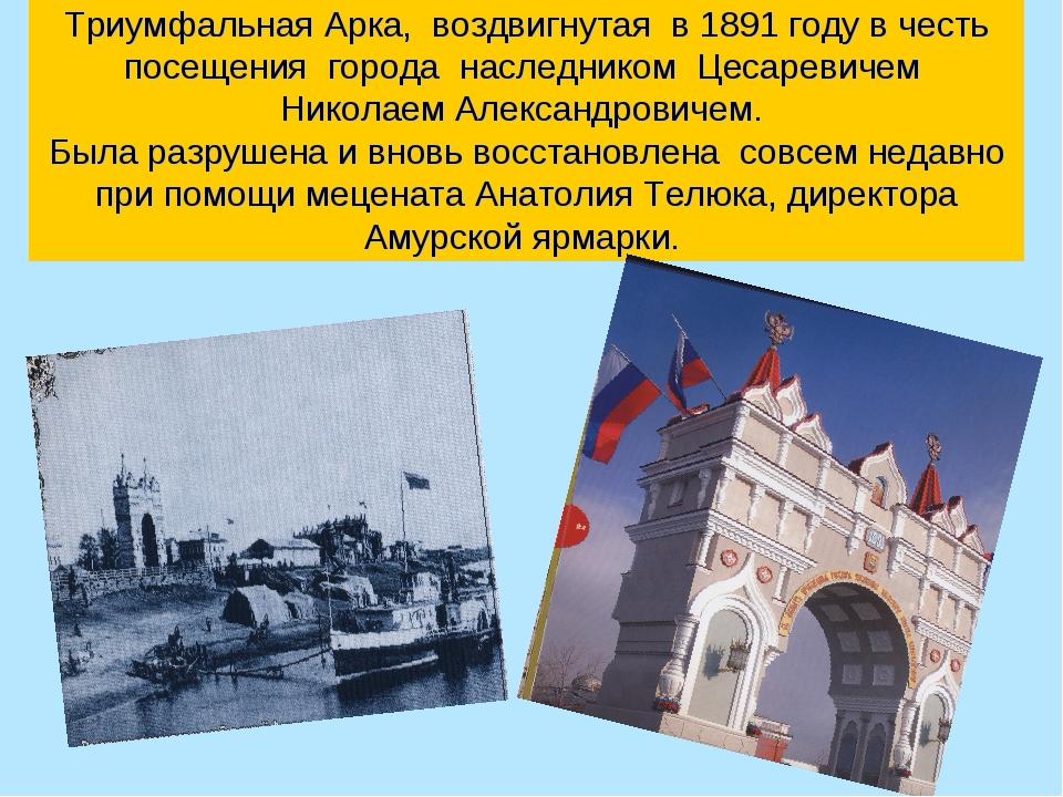 Триумфальная Арка, воздвигнутая в 1891 году в честь посещения города наследни...