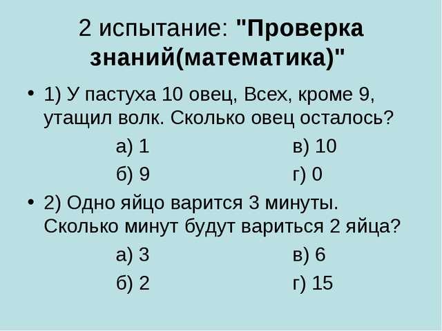 """2 испытание: """"Проверка знаний(математика)"""" 1) У пастуха 10 овец, Всех, кроме..."""