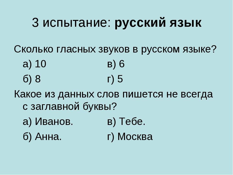3 испытание: русский язык Сколько гласных звуков в русском языке? а) 10 в)...