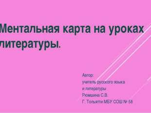 Ментальная карта на уроках литературы. Автор: учитель русского языка и литера