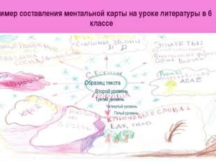 Пример составления ментальной карты на уроке литературы в 6 классе